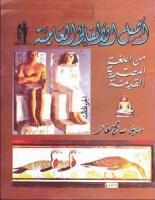 كتاب أصل الالفاظ العامية من اللغة المصرية القديمة - سامح مقار