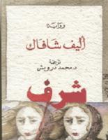 رواية شرف الجزء الأول – إليف شافاق