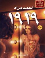 رواية 1919 - أحمد مراد