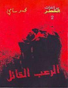 رواية ساعات الخطر:الرعب القاتل – محمد سامى