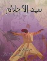 رواية سيد الاحلام – أسامة الشاذلي