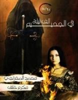 رواية ألف ليلة في الحجيم - محمد المخزنجي و مٌكرّم خلف