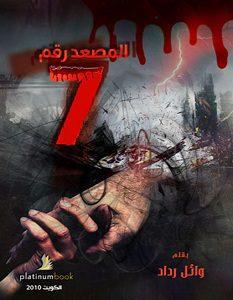 رواية المصعد رقم 7 - وائل رداد