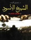 رواية الشيخ الأسود - حسين السيد