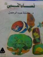 كتاب نساء النبي - عائشة عبد الرحمن