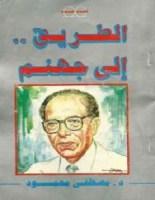 كتاب الطريق إلى جهنم - مصطفى محمود