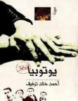 رواية يوتوبيا - أحمد خالد توفيق