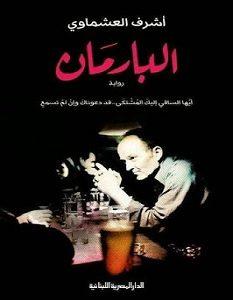 رواية البارمان - اشرف العشماوي
