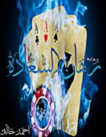 رواية رهان السعادة - أحمد خالد