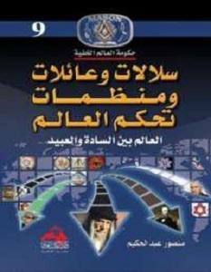 كتاب دولة فرسان مالطا وغزو العراق - منصور عبد الحكيم