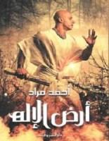 رواية أرض الإله - أحمد مراد