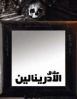 كتاب عشاق الأدرينالين - أحمد خالد توفيق و سند راشد و تامر إبراهيم