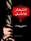 رواية انتحار فاشل ـ أحمد رمضان