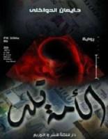 رواية الأمة تلد - إيمان الدواخلى