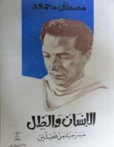 مسرحية الإنسان والظل - مصطفى محمود