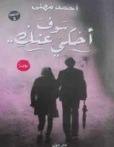 رواية سوف أحكى عنك - أحمد مهنى