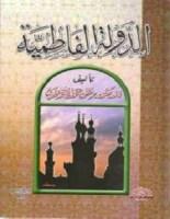 كتاب الدولة الفاطمية - محمد الصلابى