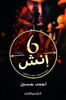 6 أنش - احمد حسين
