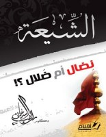 الشيعة - راغب السرجانى