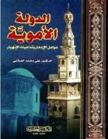 كتاب الدولة الاموية - محمد الصلابى | ساحر الكتب