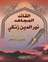 كتاب نور الدين محمود زنكي محمد الصلابى