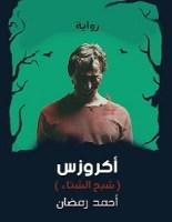 تحميل رواية أكروزس (شبح الشتاء) pdf – أحمد رمضان