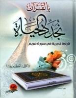 كتاب بالقرآن نجدد الحياة - أكرم رضا