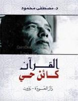 القرآن كائن حى - مصطفى محمود