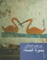 تحميل رواية بحيرة المساء pdf – إبراهيم أصلان