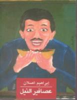 تحميل رواية عصافير النيل pdf – إبراهيم أصلان