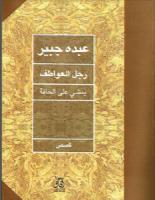 رواية رجل العواطف يمشي على الحافة ـ عبده جبير