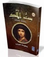تحميل رواية ست الملك – محمد سمير