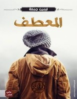 تحميل رواية المعطف – نرمين جمعة