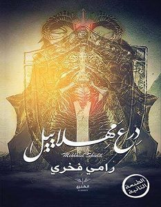 تحميل رواية درع مهلاييل – رامي فخري