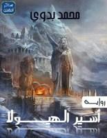 تحميل رواية أسير الهيولا – محمد بدوي