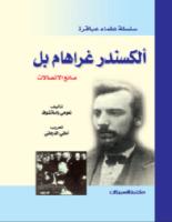 تحميل كتاب الكسندر جراهام بل – نعومي باساشوف