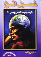 كتاب غسيل المخ - نبيل راغب