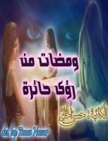 سلسلة خبايا القلوب ج3 ومضات من رؤى حائرة - حسن الخلق
