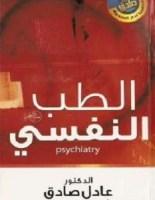 تحميل كتاب الطب النفسى – عادل صادق