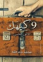تحميل رواية 9 كيهك pdf | محمد جاد الله