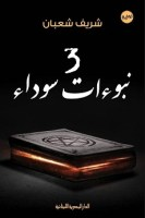 تحميل رواية 3 نبوءات سوداء pdf | شريف شعبان