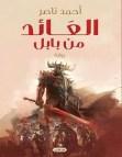 رواية العائد من بابل – أحمد ناصر
