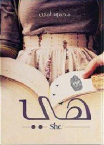 تحميل رواية هى pdf | محمود أمين