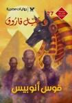 تحميل رواية قوس أنوبيس pdf | نبيل فاروق