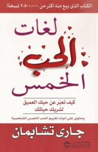 تحميل كتاب لغات الحب الخمس pdf   جارى تشابمان