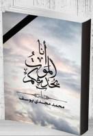 تحميل رواية انا الموت يحدثكم pdf | محمد مجدى يوسف