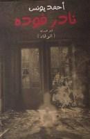 تحميل رواية نادر فوده pdf | أحمد يونس