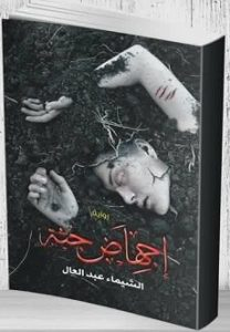 تحميل رواية اجهاض جثة pdf | الشيماء عبد العال
