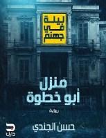 تحميل رواية ليلة فى جهنم (منزل أبو خطوة) pdf | حسن الجندى