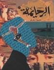 تحميل رواية الرحايمة pdf | محمود بكرى